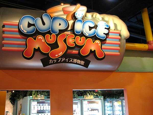 Магазин-музей мороженого
