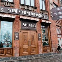 Что можно посмотреть в музее мороженого «Артико» г.Киров?